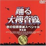 �x���{���� �H�̔ƍߖo�ŃX�y�V���� ���S�� [DVD]�D�c�T��ɂ��