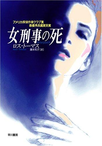 女刑事の死 (ハヤカワ文庫 HM (309-1))