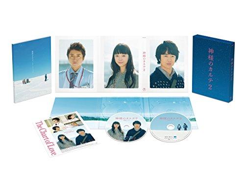 神様のカルテ2 Blu-ray スペシャル・エディション[Blu-ray/ブルーレイ]