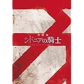 「劇場版 シドニアの騎士」Blu-ray