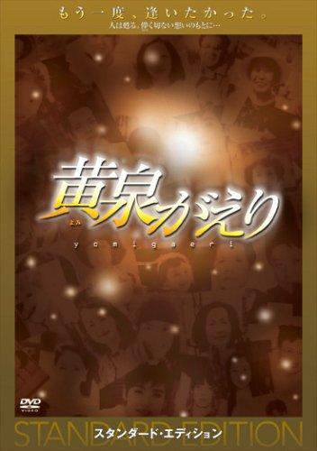 黄泉がえり スタンダード・エディション [DVD]