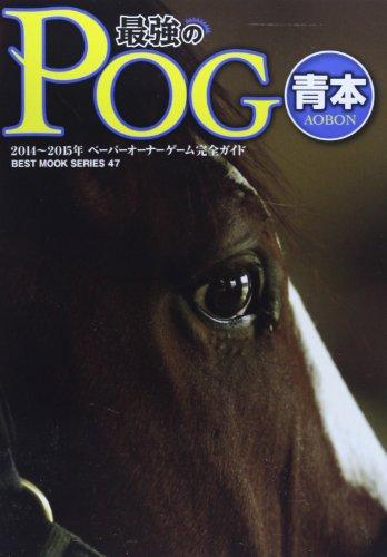 2014~2015年 最強のPOG青本 (ベストムックシリーズ・47)