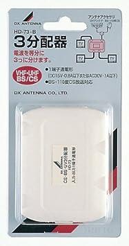 【クリックで詳細表示】DXアンテナ 3分配器 HD-73-B: 家電・カメラ