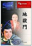 地獄門 [DVD]