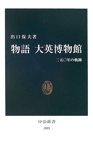 物語 大英博物館―二五〇年の軌跡 (中公新書)