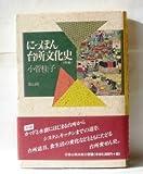にっぽん台所文化史
