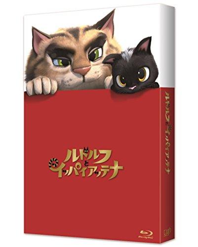 ルドルフとイッパイアッテナ Blu-ray スペシャル・エディション