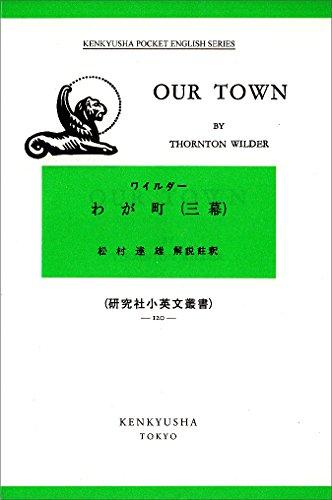 わが町 (研究社小英文叢書 (120))