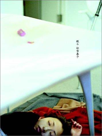 眠る 松雪泰子