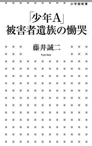「少年A」被害者遺族の慟哭 (小学館新書)