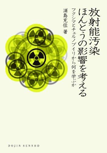 放射能汚染 ほんとうの影響を考える: フクシマとチェルノブイリから何を学ぶか (DOJIN選書)