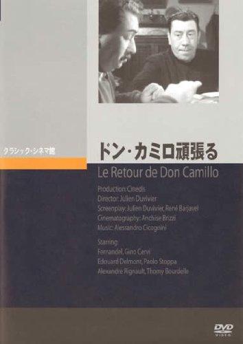ドン・カミロ頑張る [DVD]
