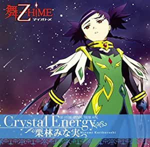 TVアニメ「舞-乙HiME」OP主題歌 Crystal Energy