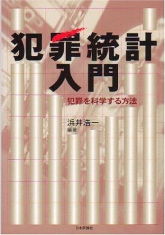 犯罪統計入門―犯罪を科学する方法 (龍谷大学矯正・保護研究センター叢書)
