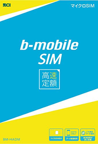 日本通信 b-mobile SIM 高速定額 (マイクロ) [BM-HADM]