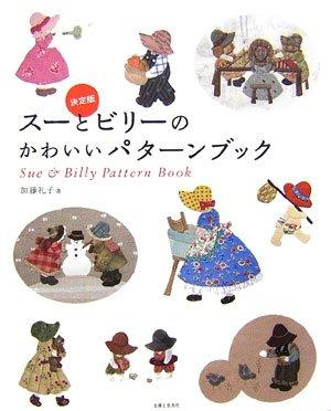 スーとビリーのかわいいパターンブック―決定版 加藤礼子