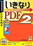 いきなりPDF 2 (説明扉付きスリムパッケージ版)