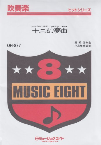 QH877 NHK「十二国記」オープニングテーマ 十二幻夢曲 (オンデマンド)