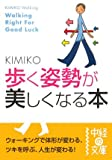歩く姿勢が美しくなる本 (中経の文庫)