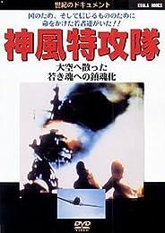 神風特攻隊 [DVD]