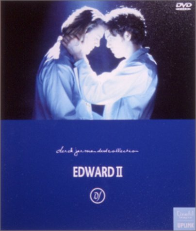 エドワードII(セカンド) [DVD]