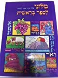 img - for Miloni le sefer Bereshit - Hebrew dictionary for the book of Genesis book / textbook / text book