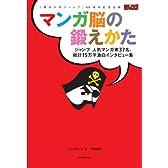 マンガ脳の鍛えかた 週刊少年ジャンプ40周年記念出版 (愛蔵版コミックス)