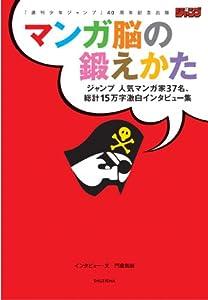 マンガ脳の鍛えかた 週刊少年ジャンプ40周年記念出版