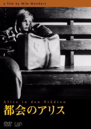都会のアリス [DVD]