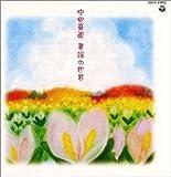 中田喜直 童謡の世界