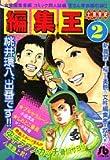 編集王 (2) (小学館文庫 (つB-2))
