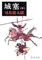 城塞 (中巻) (新潮文庫)