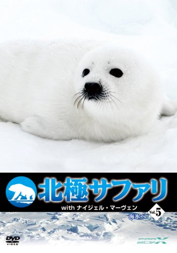 北極サファリ with ナイジェル・マーヴェン Vol.5 [DVD]