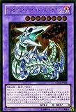 遊戯王カード 【 キメラテック・フォートレス・ドラゴン 】 GS03-JP008-GR 【ゴールドレア】 《ゴールドシリーズ2011》