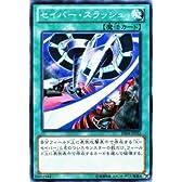 遊戯王カード 【セイバー・スラッシュ】 DE04-JP032-N ≪デュエリストエディション4 収録カード≫