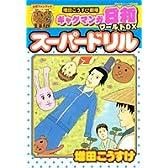 ギャグマンガ日和ワールドDXスーパードリル―増田こうすけ劇場 (愛蔵版コミックス)