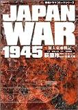戦場ドラマコミックシリーズ JAPAN WAR 1945 新大東亜戦記  / 萩原 玲二 のシリーズ情報を見る