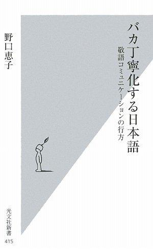 バカ丁寧化する日本語 (光文社新書)