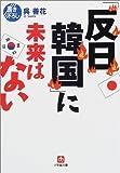 「反日韓国」に未来はない