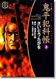 鬼平犯科帳 (20) (SPコミックス―時代劇シリーズ)