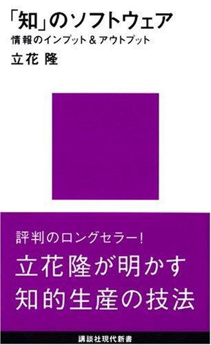 立花隆『「知」のソフトウェア』