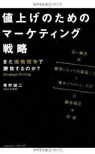値上げのためのマーケティング戦略