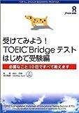 CD付 受けてみよう! TOEIC Bridgeテスト はじめて受験編 (アスク出版のTOEIC Bridge)