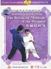 The Breaking Methods of the Weapon - Classic Wushu Series of Wan Laisheng