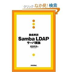 �O���� Samba LDAP�T�[�o�\�z