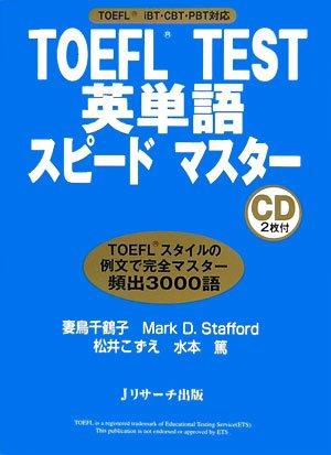 TOEFL TEST 英単語スピードマスター
