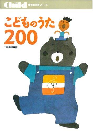 こどものうた200 (保育実用書シリーズ)