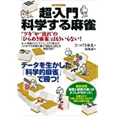 超・入門 科学する麻雀 (洋泉社MOOK)