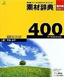 素材辞典 400 4 大地・自然