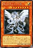 遊戯王カード 【銀河眼の光子竜 [ホログラフィック] 】 PHSW-JP011-HR ≪フォトン・ショックウェーブ≫